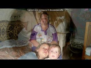 """«http://www.odnoklassniki.ru/profile/512690317776/photos» под музыку Песня из фильма """"Мери Попинс"""" - Цветные сны. Picrolla"""